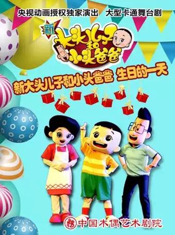 舞台剧《新大头儿子和小头爸爸姊妹篇棉花糖和云朵妈妈》北京站