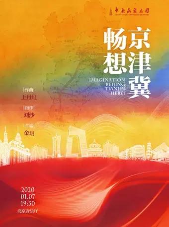 【北京】��家��g院�F演出季 中央民族��F《�诚刖┙蚣健芬���