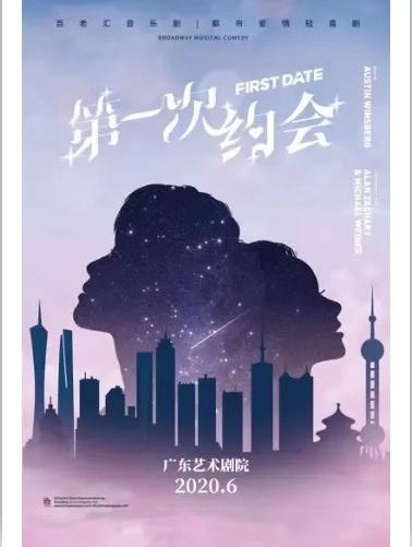 广州音乐剧第一次约会
