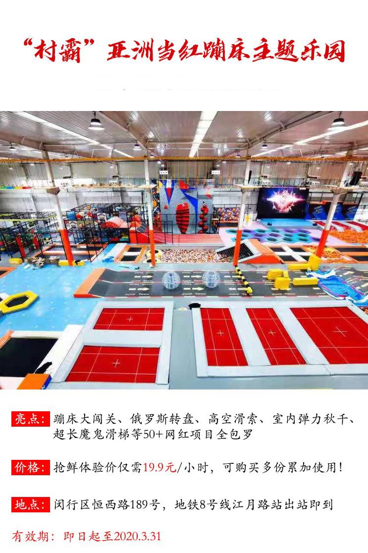 【上海】【爆款尝鲜】亚洲当红的村霸蹦床乐园来上海啦!
