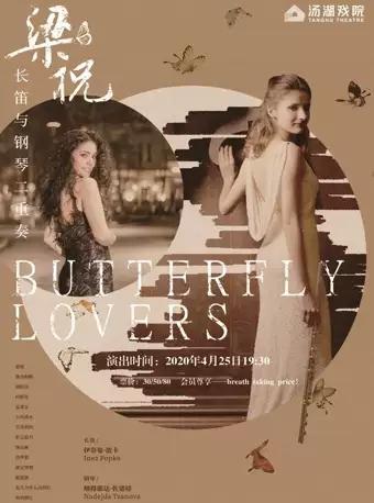 中国风长笛与钢琴二重奏武汉音乐会