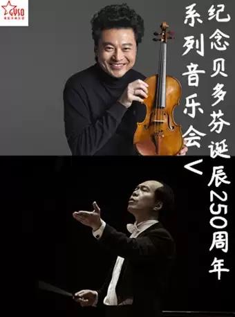 纪念贝多芬诞辰250周年系列音乐会V贵阳站