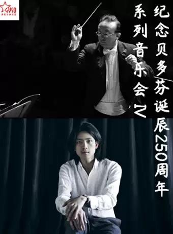 """【�F�】""""�o念�多芬�Q辰250周年""""系列音���IV"""