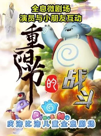 儿童剧《重阳节的战斗》佛山站