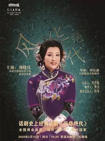刘晓庆主演话剧《风华绝代》宁波站