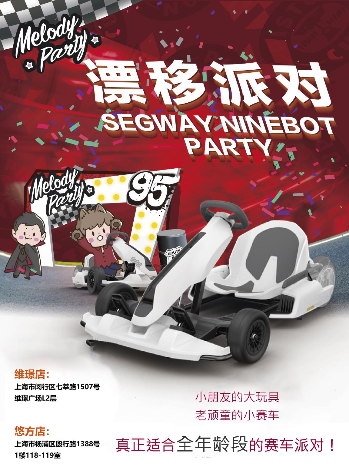 上海【Melody卡丁车】超级网红赛车带你体验飞驰人生!