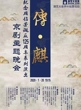 纪念周信芳诞辰125周年京剧主题晚会上海站