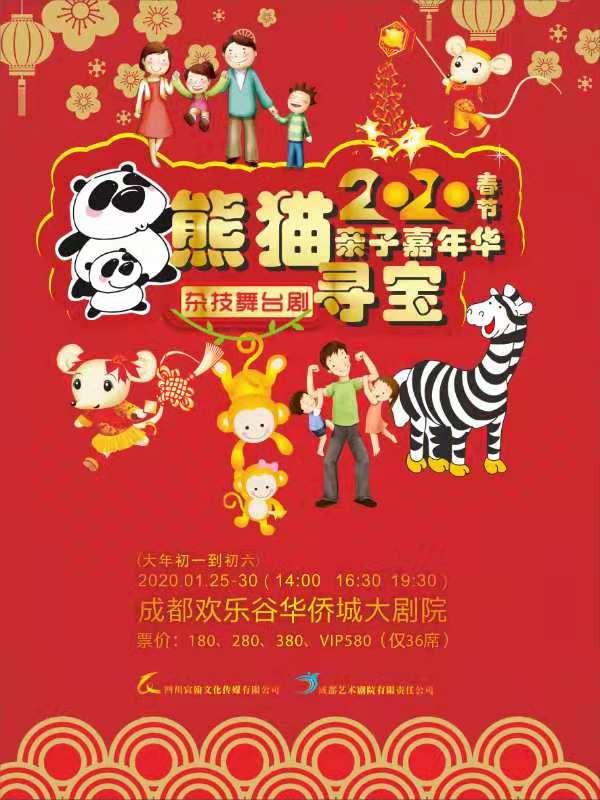 新年亲子互动杂技秀《熊猫寻宝》成都站