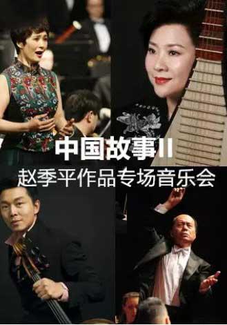 【贵阳】中国故事II―赵季平作品专场音乐会