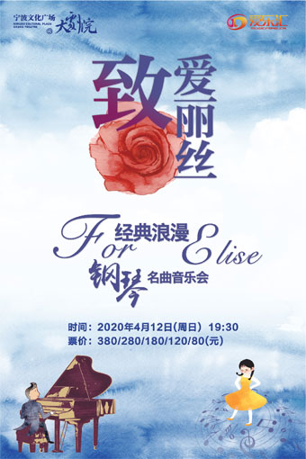 宁波《致爱丽丝》钢琴名音乐会
