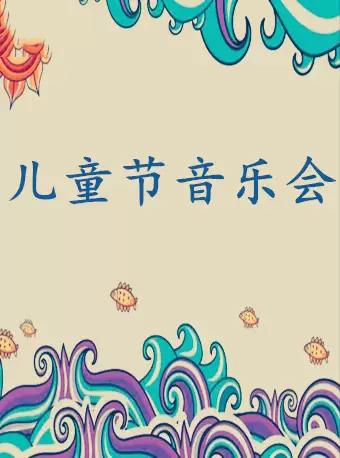 【贵阳】儿童节音乐会