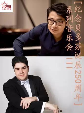 """【贵阳】""""纪念贝多芬诞辰250周年""""系列音乐会III"""
