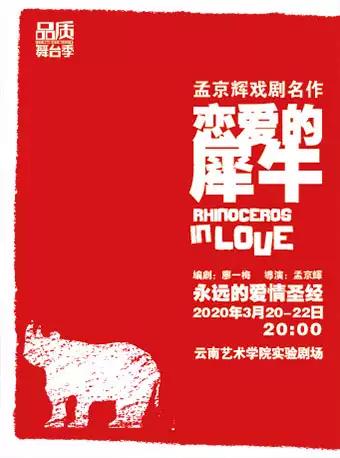 【昆明】品质舞台季・孟京辉经典戏剧作品《恋爱的犀牛》