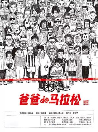 【苏州】林兆华艺术总监・话剧《爸爸的马拉松》