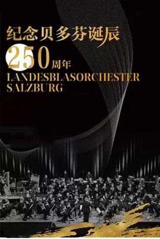 永远的贝多芬―纪念贝多芬诞辰250周年萨尔茨堡州管乐交响乐团中国巡演长沙站