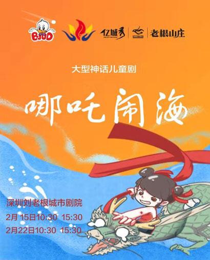 儿童剧《哪吒闹海》深圳站