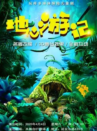 玩库多媒体探险儿童剧《地心游记-名著里的科学》上海站
