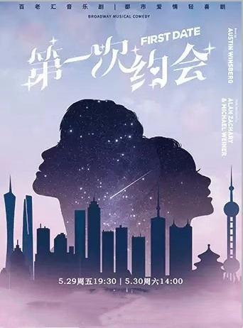 音乐剧《第一次约会》杭州站