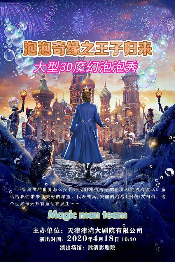 大型魔幻泡泡秀《泡泡奇缘之王子归来》武汉站