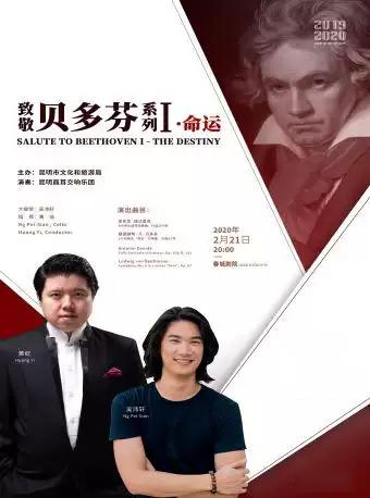 【昆明】昆明聂耳交响乐团2019 - 2020音乐季 致敬贝多芬系列Ⅰ・命运