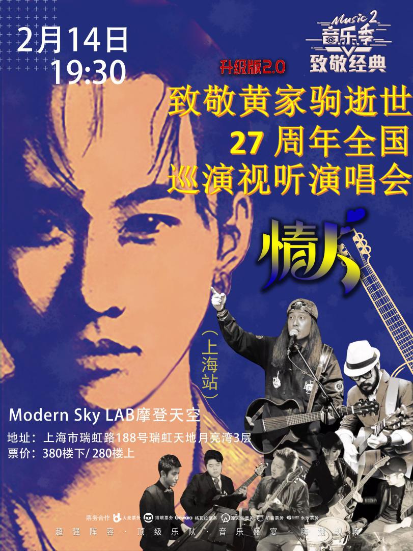 """情人""""致敬黄家驹""""逝世27周年上海演唱会"""