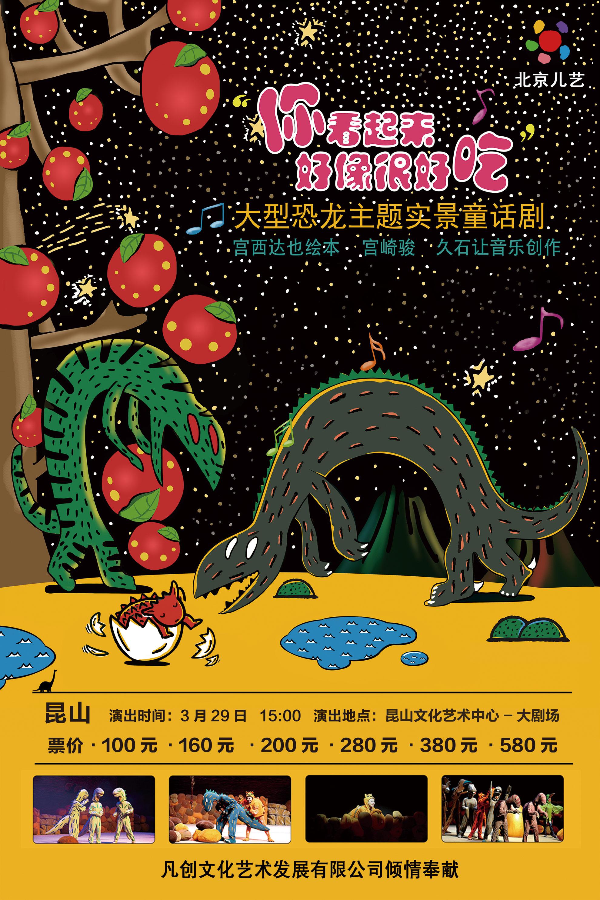 大型恐龙主题实景童话剧《你看起来好像很好吃》昆山站