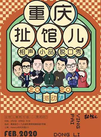 扯馆儿喜剧专场重庆站