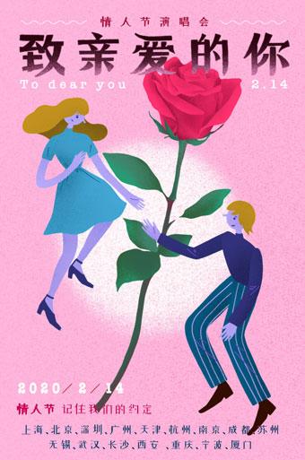 """2020情人节演唱会""""致亲爱的你""""―总有时光可回首,愿有情人终牵手-厦门站"""