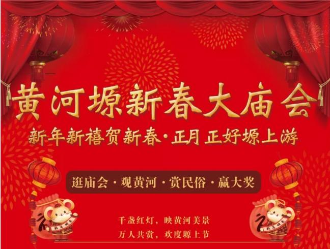 2020黄河塬庙会
