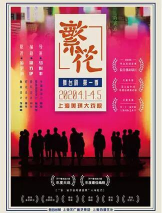 舞台剧《繁花》上海站