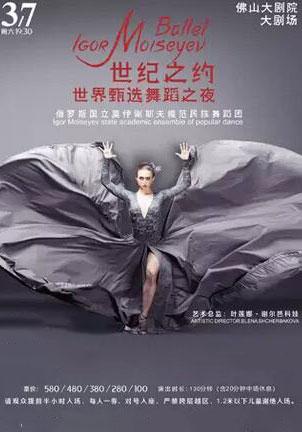 【佛山】世纪之约-俄罗斯国立莫伊谢耶夫模范民族舞蹈团世界甄选舞蹈之夜