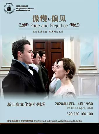 简奥斯汀系列《傲慢与偏见》杭州站