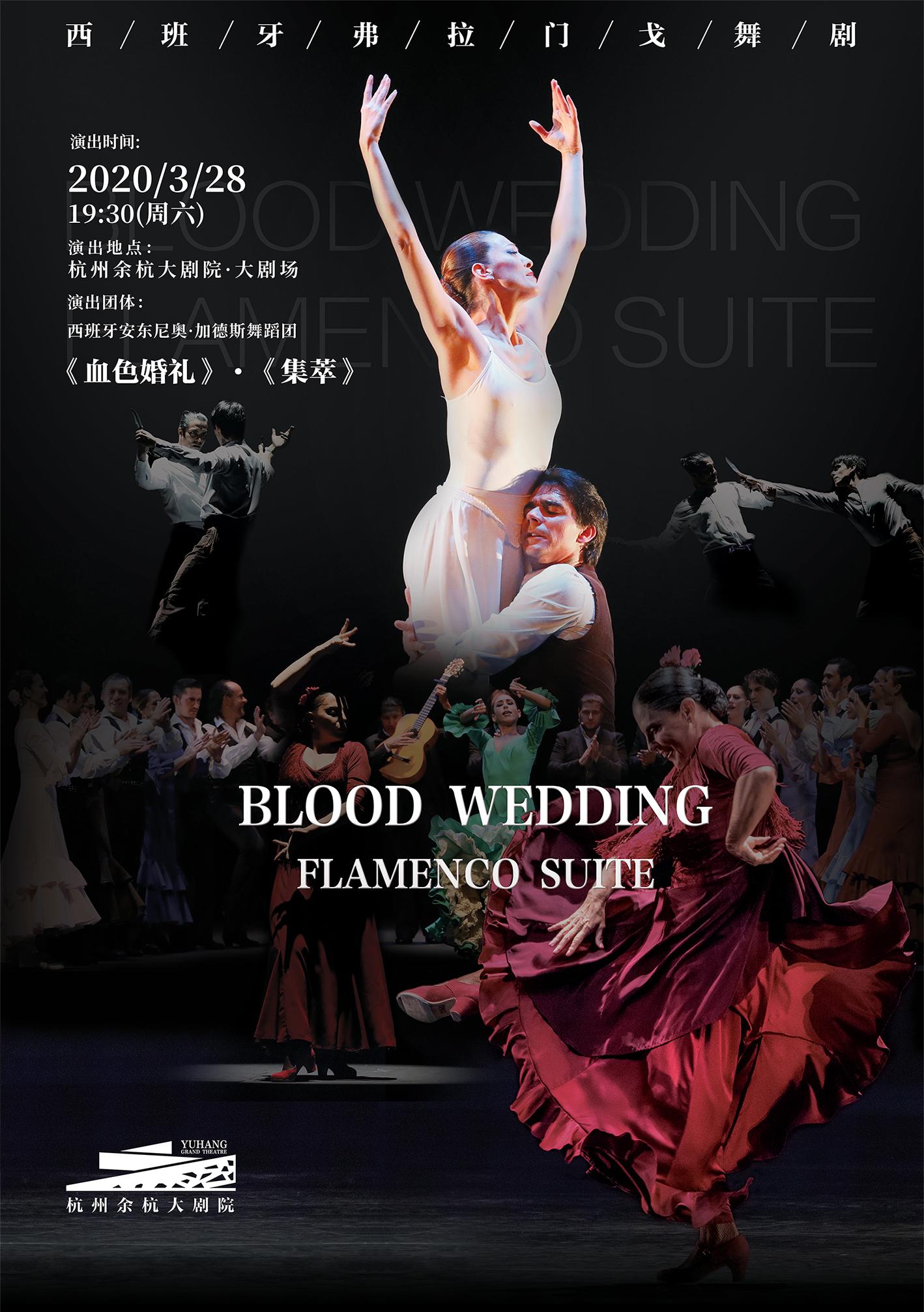 西班牙弗拉门戈舞剧《血色婚礼》・《集萃》杭州站