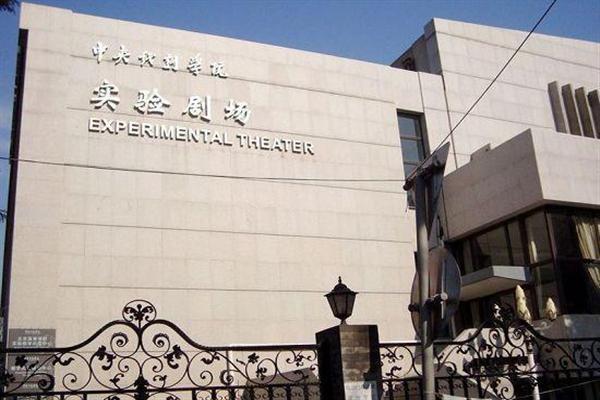 中戏实验剧场