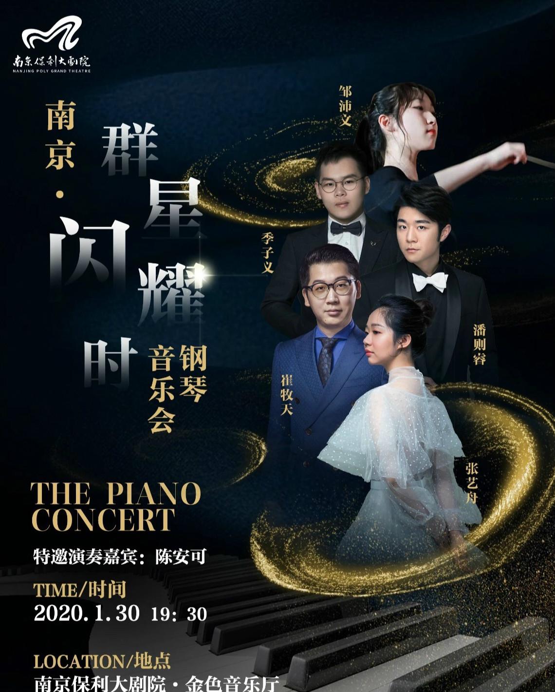 南京群星闪耀时钢琴音乐会