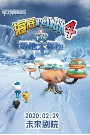 【北京】正版授权海洋探险儿童剧《海底小纵队4:极地大探险》