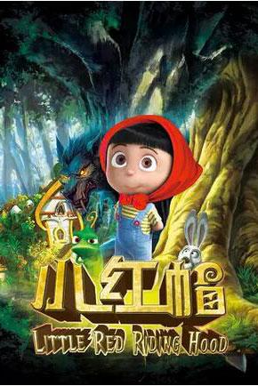 【北京】大型多媒体励志互动儿童剧《小红帽》