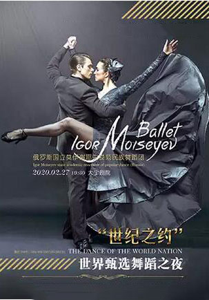 俄罗斯国立莫伊谢耶夫模范民族舞蹈团上海站