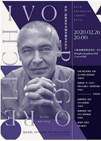 KAJIMOTO国际钢琴系列 伊沃・波格莱里奇独奏音乐会-上海站