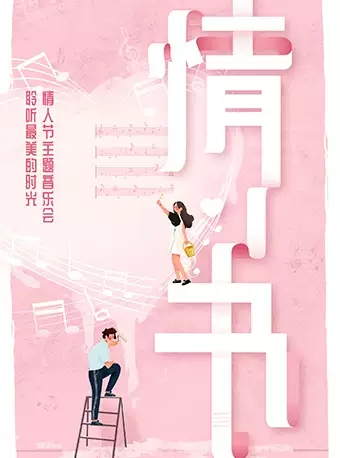 《情书》情人节专场音乐会上海站