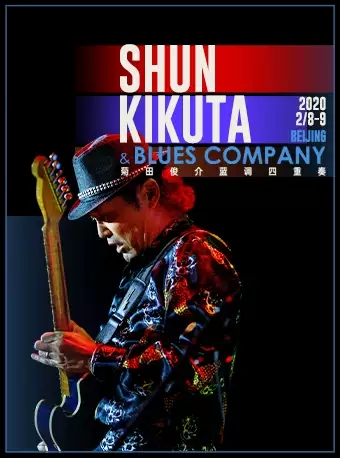 【北京】Blue Note Beijing SHUN KIKUTA & BLUES COMPANY 菊田俊介蓝调四重奏
