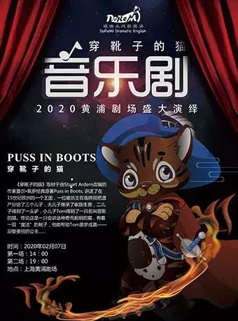 【上海】经典英文版儿童音乐剧《穿靴子的猫》Puss in Boots逗瑞米戏剧英语音乐剧团倾情呈现