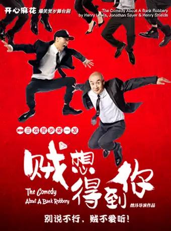 舞台剧《贼想得到你》北京站