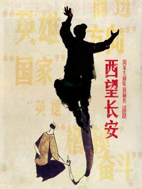 话剧《西望长安》北京站