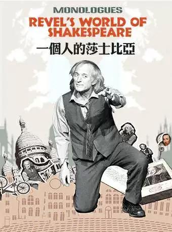 【深圳】2020第七届城市戏剧节 豆瓣高分 正宗英式独角戏《一个人的莎士比亚》