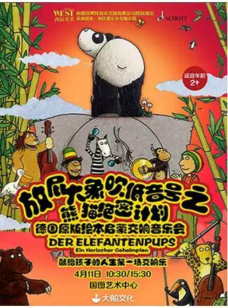 【北京】大船文化・德国原版绘本启蒙交响音乐会《放屁大象吹低音号之熊猫绝密计划》