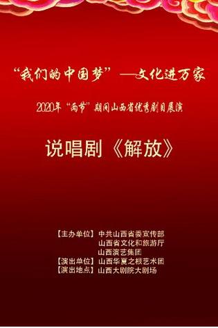 """【太原】说唱剧《解放》""""我们的中国梦""""―文化进万家 2020年""""两节""""山西省优秀剧目展演"""