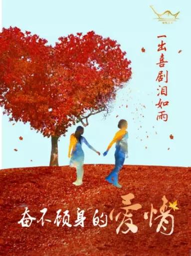 【青岛】2020青岛凤凰之声话剧季 繁星经典爱情喜剧《奋不顾身的爱情》
