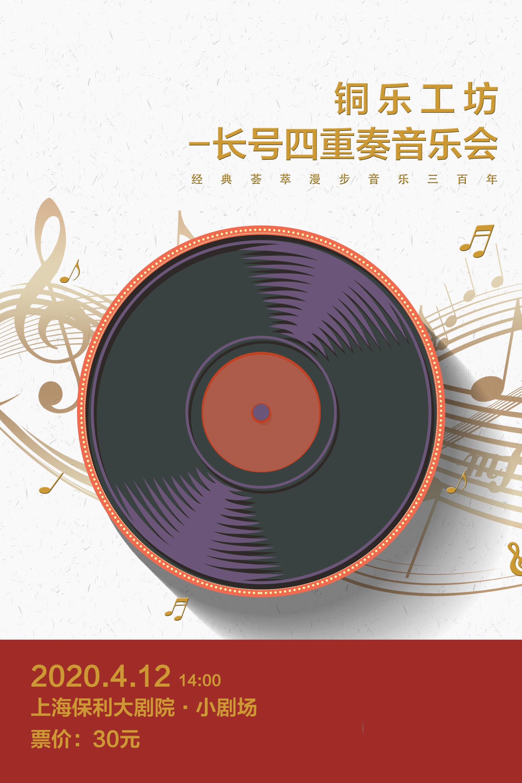 铜乐工坊长号四重奏音乐会上海站