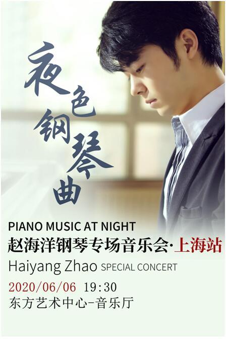 夜色钢琴曲-赵海洋钢琴专场音乐会-上海站